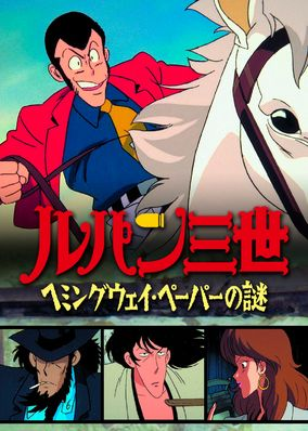 Lupin the 3rd TV Special: The Hemingway Papers